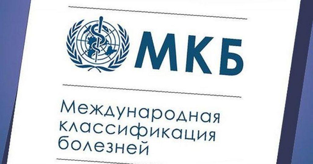 МКБ 10.