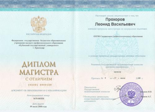 Диплом Прохоров Леонид