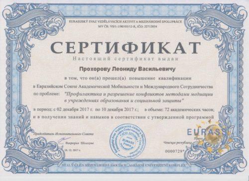 Повышение квалификации Прохоров