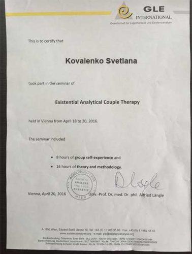 Сертификат Коваленко
