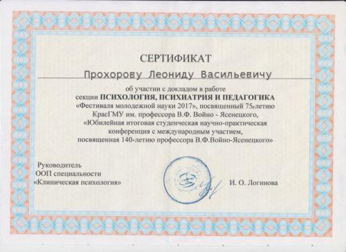 Сертификат Прохоров