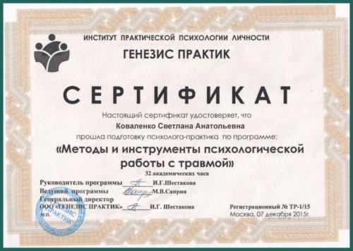 Сертификат Светлана Коваленко