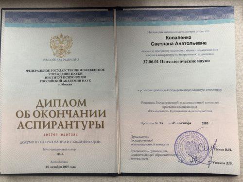 Диплом Светлана Коваленко